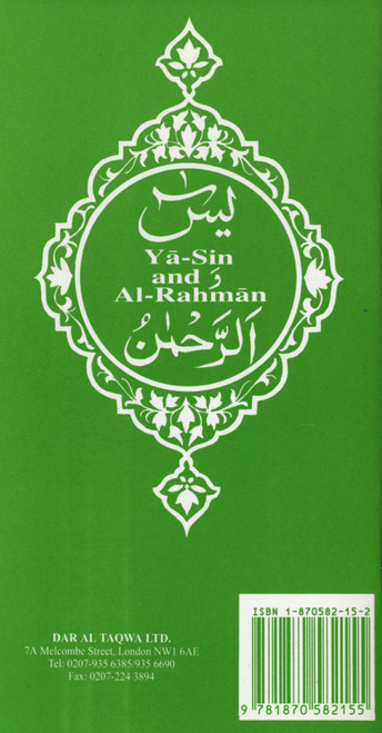Surah Yasin and Al Rahman Long Size