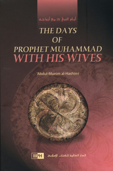 The Days of Prophet Muhammad صلی الله علیه وآله وسلم With His Wives