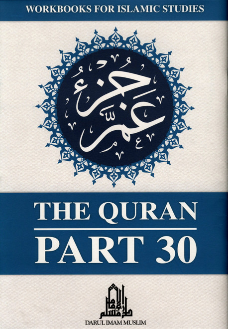 Juz Amma : The Quran Part 30 XL