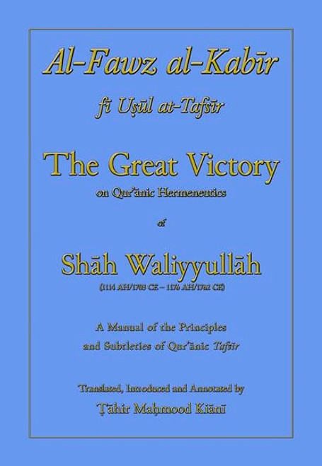 AL-FAWZ AL-KABĪR – THE GREAT VICTORY