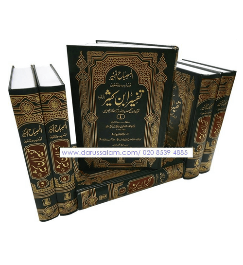 Tafsir Ibn Kathir 6 Volume Full Set (In Urdu)