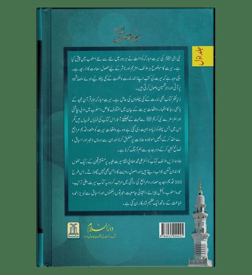 Seerat Un Nabi 3 Volume Set : Urdu / سِیرتُ النَّبی صلی الله علیه وآلهِ وسلم : اردو