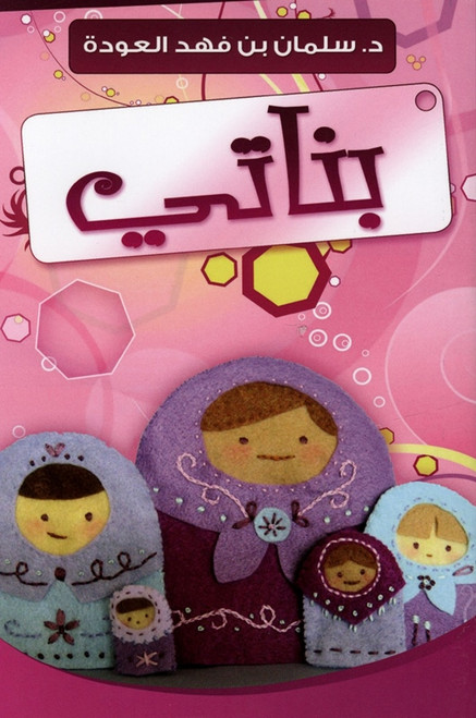 Arabic: My Daughters (Banati)