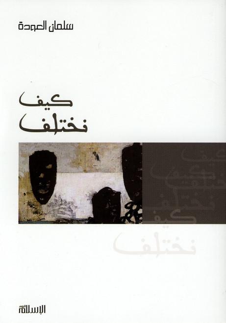 Arabic: How to Disagree (Kaifa Nakhtalaf)