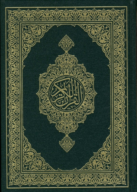 Mushaf Madinah King Fahad Print (cream paper)