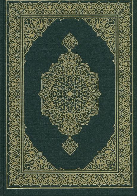 Mushaf Madinah (cream paper)