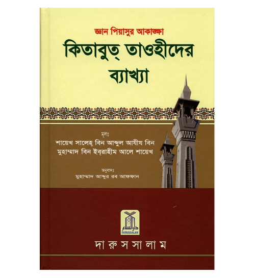 Interpretation of Kitab At-Tauhid in Bengali