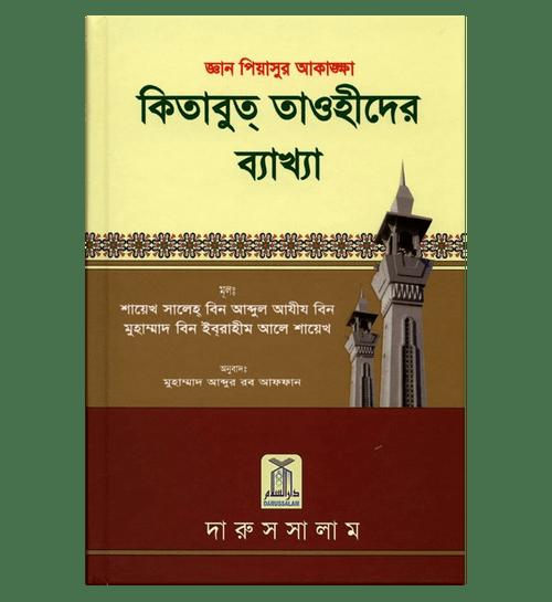 Interpretation of Kitab At-Tauhid in Bengali