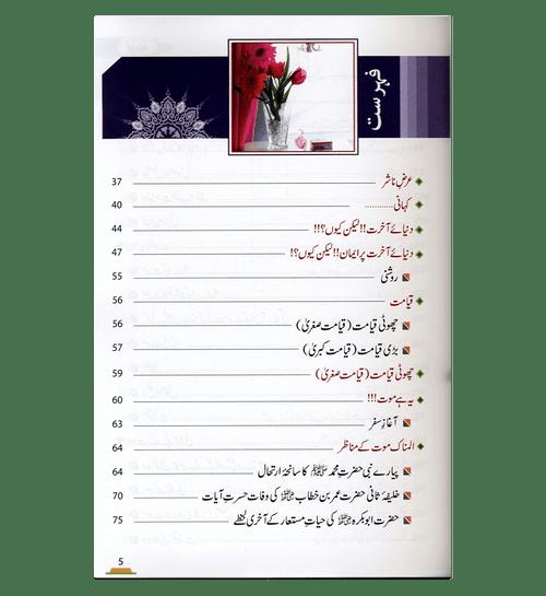 Alim-e-Aakhirat Urdu : عالِم آخرت