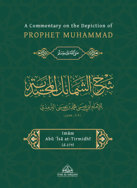 A Commentary on the Depiction of Prophet Muhammad صلی الله علیه وآلهِ وسلم (22557)