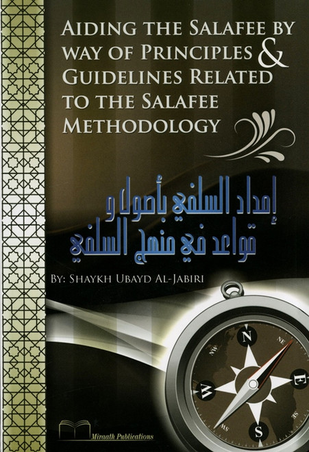 Aiding the Salafee by Way of Principles & Guidelines Related to the Salafee Methodology