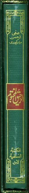 Ar Raheequl Makhtum : Sealed Nectar : Urdu / الرحیق المختوم اردو (with Box)