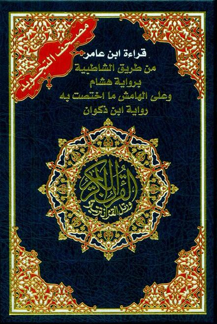 Tajweed Quran Ibn Amer Reading with Two Narrations Hisham & Ibn Zakwan (22766)