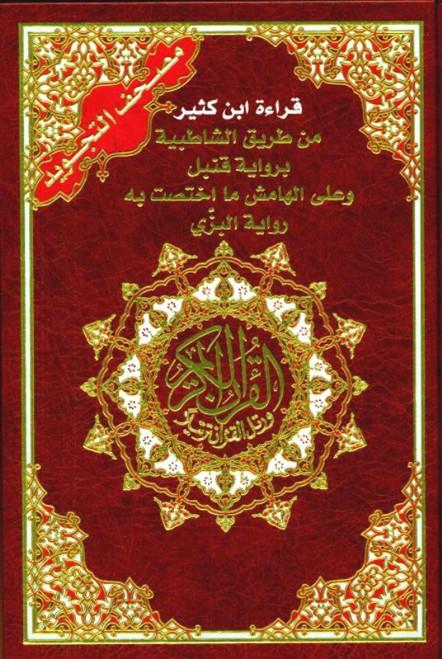 Tajweed Quran Ibn Katheer With Two Narrations Qunbul & Al Bazzy Reading (22774)