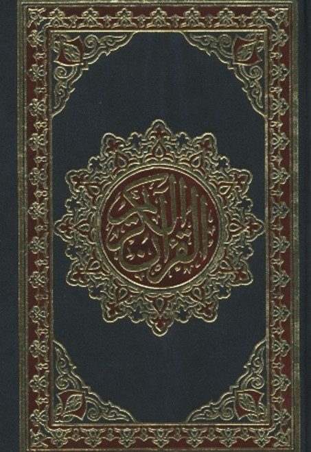 Al Quran Al Kareem - Mushaf Uthmani Beirut Print (Pocket Size with Box)