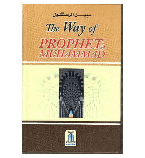 The Way of Prophet Muhammad(PBUH)