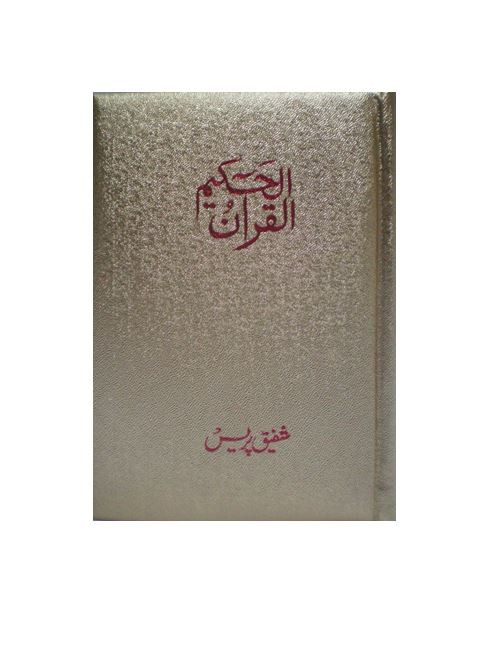 Al Quran Al Hakeem Medium White paper - Arabic Only (15 lines with Urdu-Persian-Hindi Script)