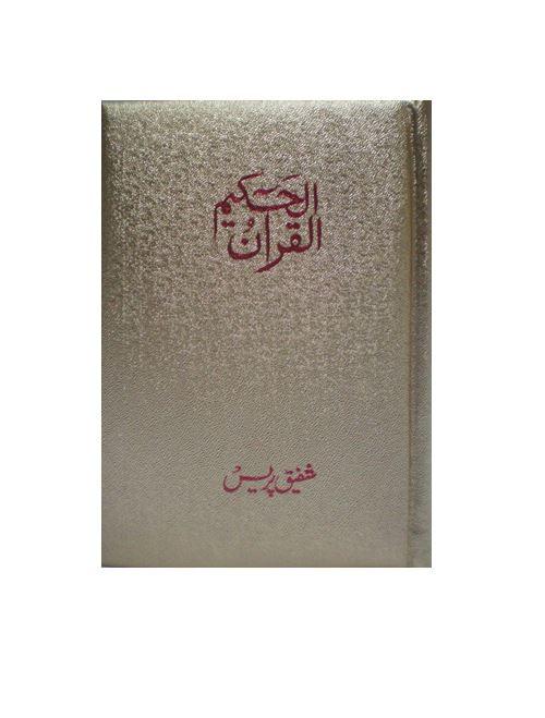 Al Quran Al Hakeem Medium Cream paper - Arabic Only (15 lines with Urdu-Persian-Hindi Script)
