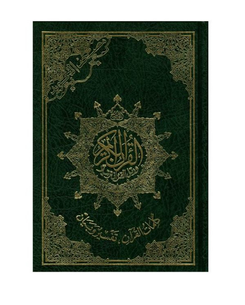 Tajweed Quran Medium Arabic Only – White Paper