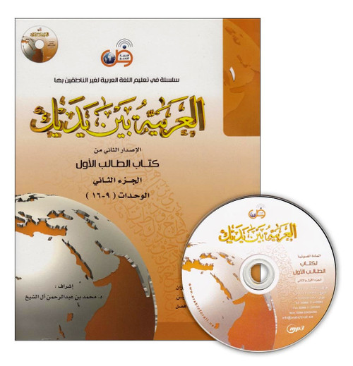 Al-Arabiya Baynah Yadayk - Arabic at Your hand (Level 1,Part 2) with Cd