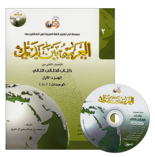 Al-Arabiya Baynah Yadayk - Arabic at Your hand (Level 2, Part 1) with Cd
