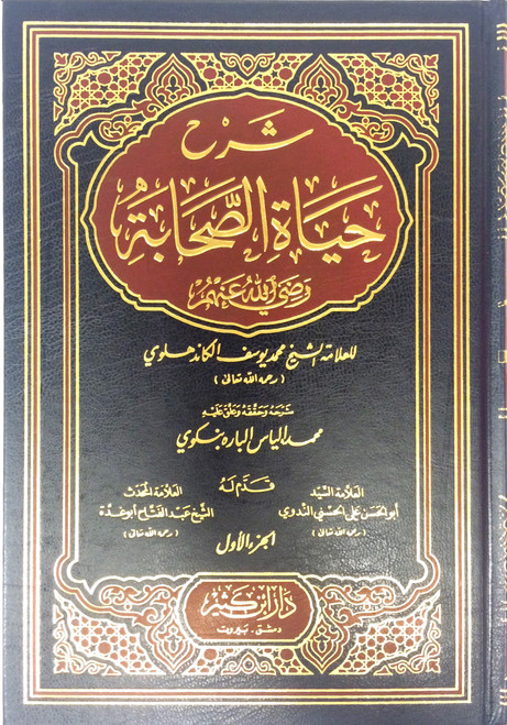 Shrah Hayat-Us-Sahaba 4 volumes set(Lives of The Sahaba) Arabic شرح حياة الصحابة