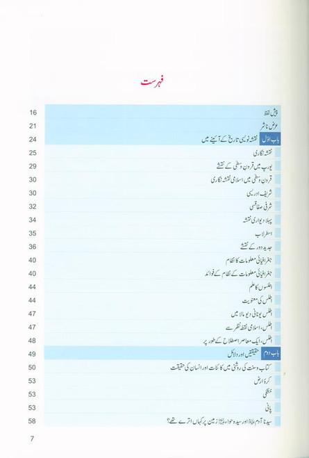 Historical Atlas of The Prophets & Messengers(Urdu)انبياکرام کی دعوتی تاريخ پر اٹلس: تاريخ انبيا و رسل
