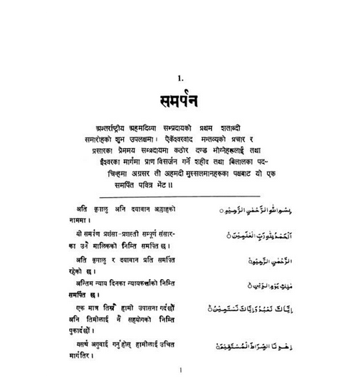 Nepali Quran | Translation in Nepalese