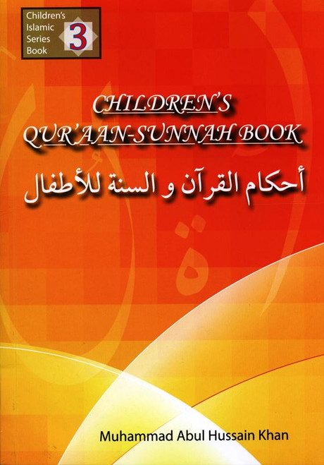 Children's Qur'aan-Sunnah Book