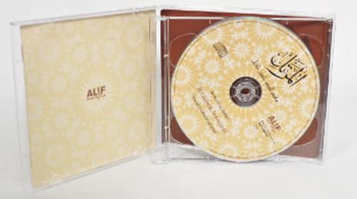 Murattal Series : Al-Fatiha & Al- Baqarah (with accompanying Quranic Mushaf Text)