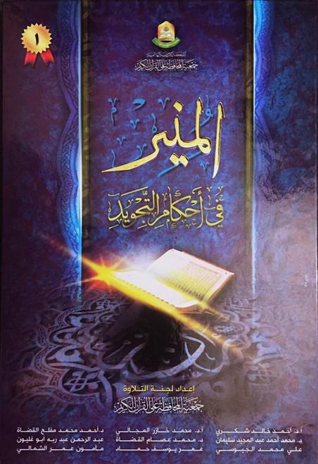 Al-Muneer المنير في احكام التجويد