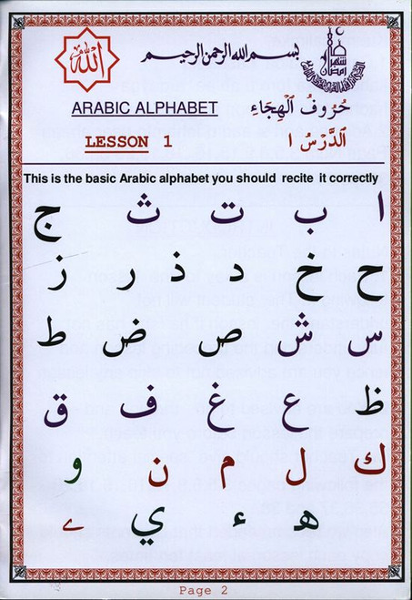 How to read The Quran easily