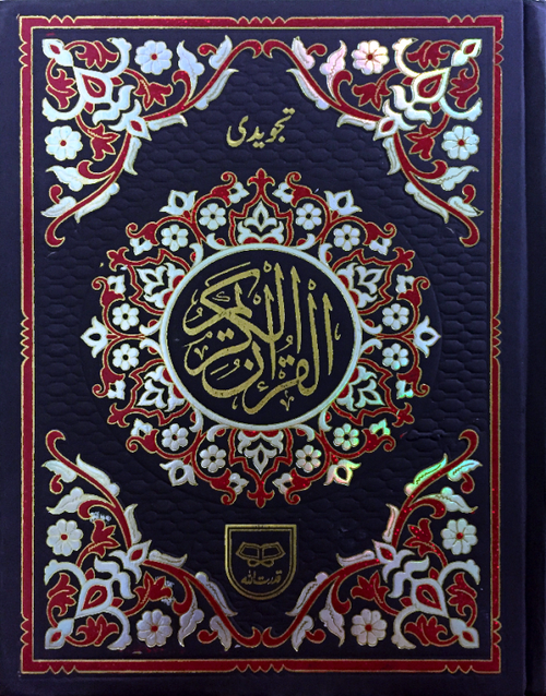 Tajweed Quran Arabic Only (Persian/Urdu script)15 Lines