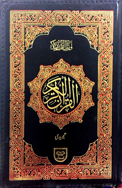 Tajweed Quran Zip Cover Arabic Only (Persian/Urdu script)