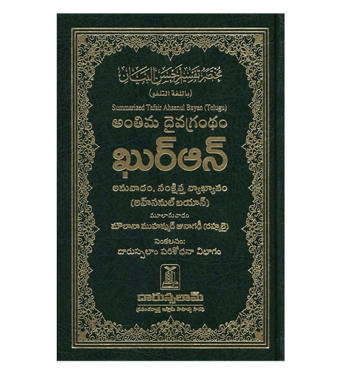 The Noble Quran in Telugu