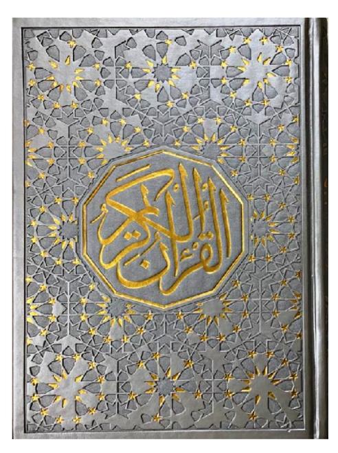 Al Quran Al Kareem - Mushaf Uthmani beautiful Leather Cover Beirut Print 14x20 cm (23383)