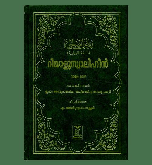Rayad Us Salihin 2Vol (Malayalam language)