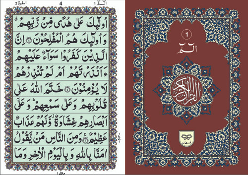 Holy Quran: 30 Juz/Siparah Set - 9 Lines (Paperback with 2-Color) Ref 99