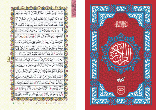 Holy Quran (Tajveedi)Without Translation