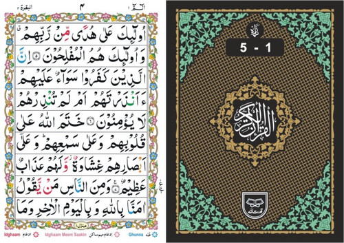 The Holy Quran (Tajveedi) Six Volume