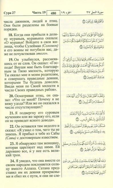 Russian: Al-Qur'an Al-Kareem
