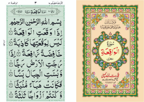 Surah Waqi'sh Without Translation