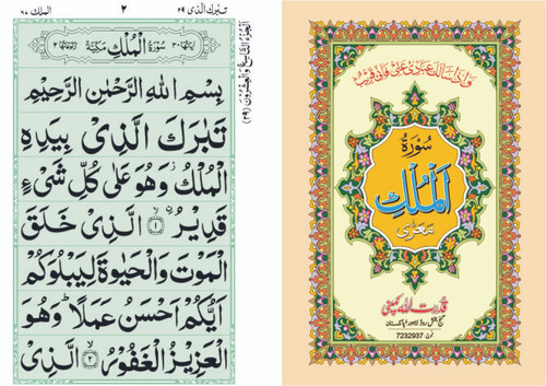 Surah Mulk Without Translation