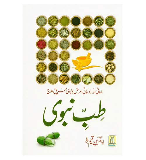 Medicine Of The prophet In (Urdu Language)طب النبي