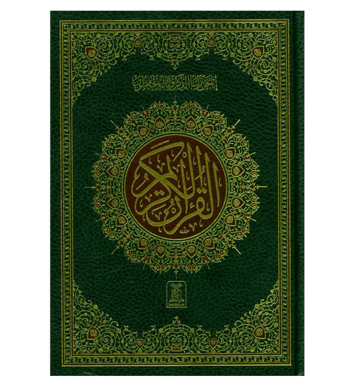 Al Quran Al Hakeem -Arabic Only(16 lines pk /indian Script)(Large size)