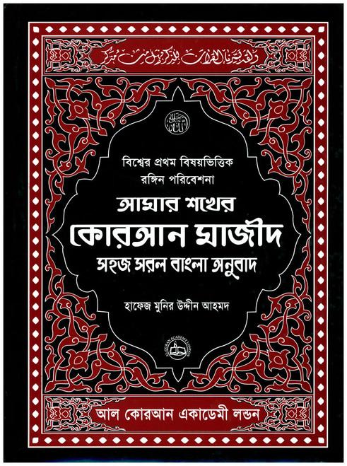 Amar Shokher Quran Majeed (My Cherished Quran Majeed)