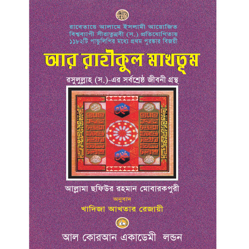 Bengali Translation of Ar Rahiqul Makhtum - The Sealed Nectar.
