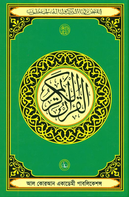 Tilawat Er Quran Shareef (Quran Shareef For Reciting)Arabic Only