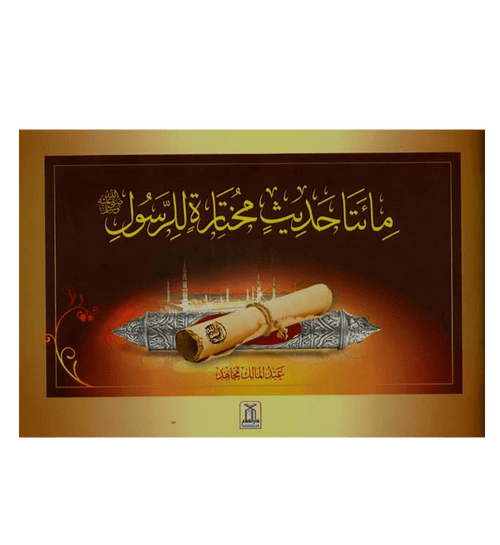 (Arabic)200 Golden Hadiths From the Messenger of Allah200الحديث الذهبي من رسول ا