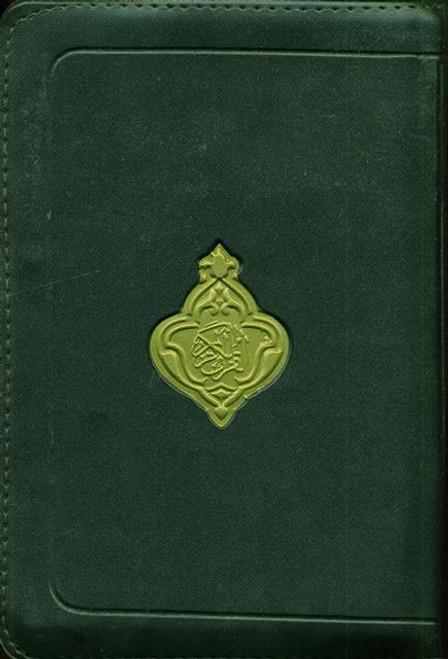 Mushaf Uthmani Zip Cover Medium (10x14)